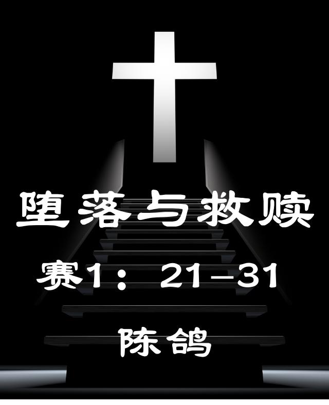 堕落与救赎 赛1:21-31