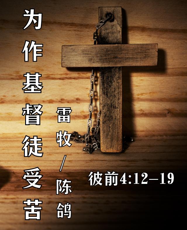 为作基督徒受苦 彼得前书4:12-19 雷牧