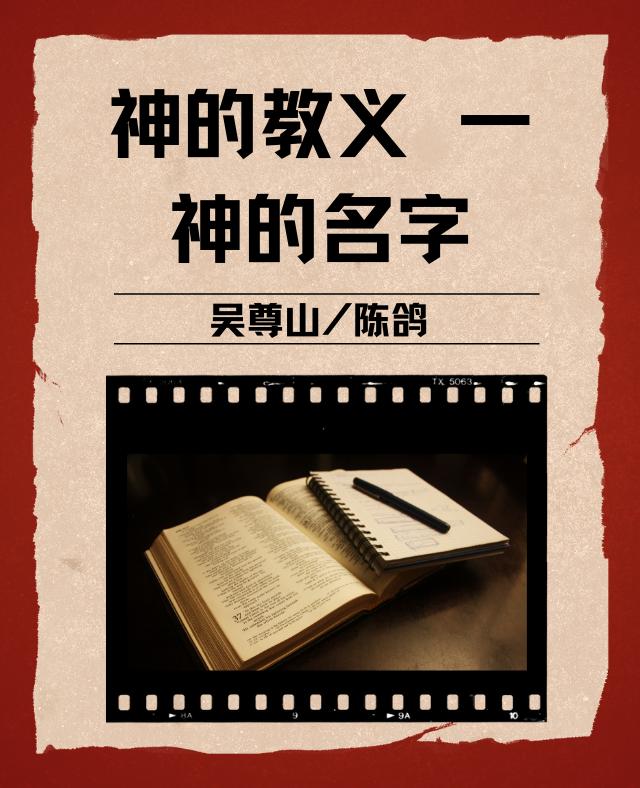 神的教义1 神的名字 吴尊山/陈鸽