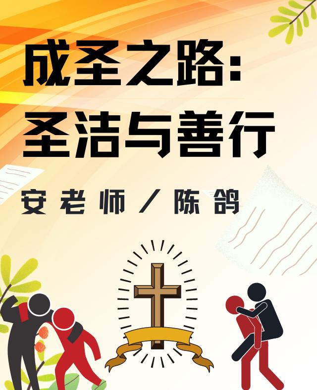 成圣之路(八):圣洁与善行 安老师