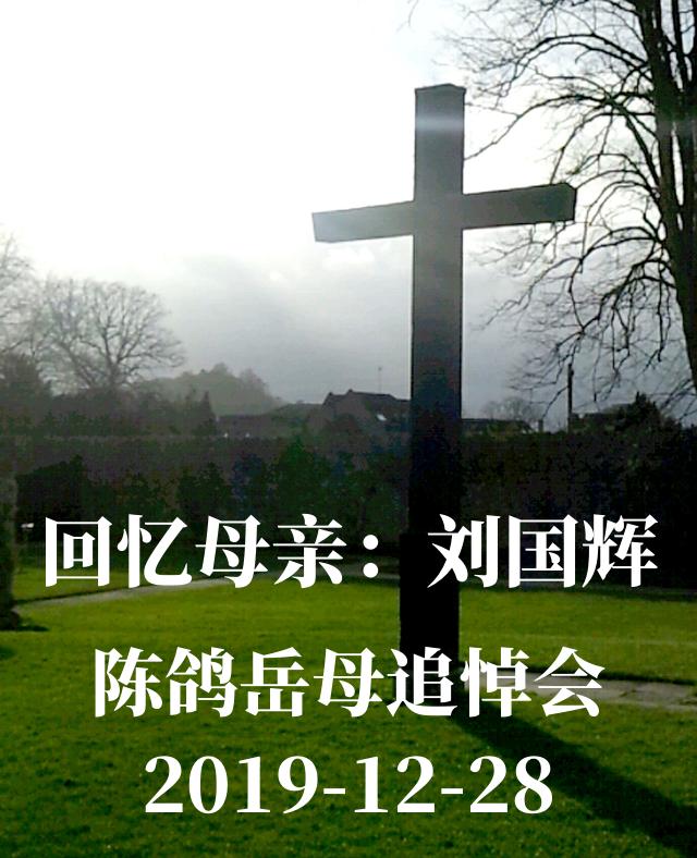 陈鸽岳母的追悼会2019-12-28