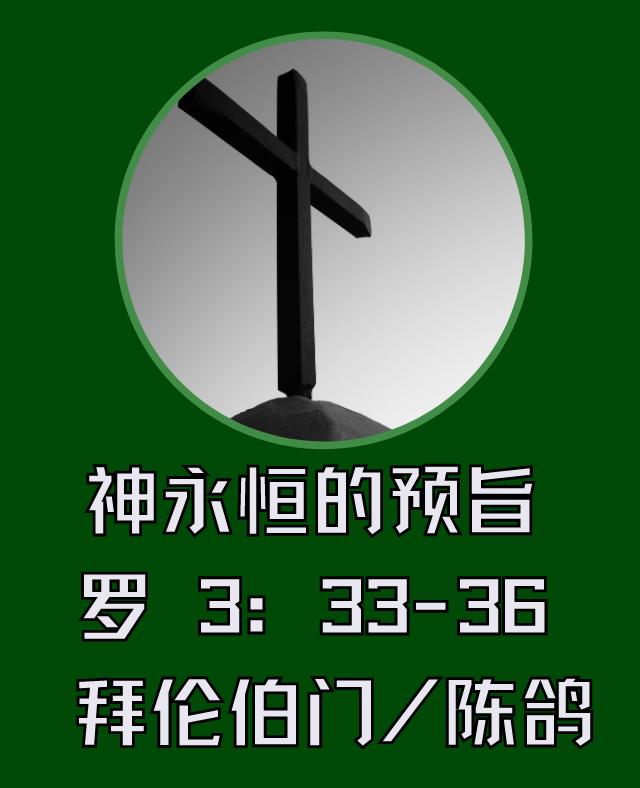 神永恒的预旨 罗3:33-36 拜伦伯门