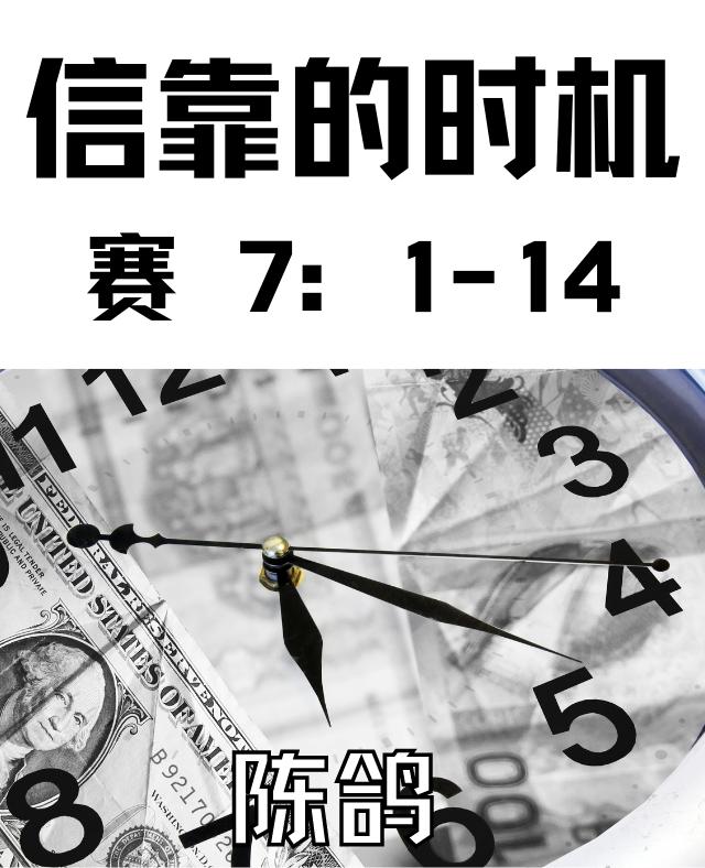 信靠的时机 (赛 7:1-14)