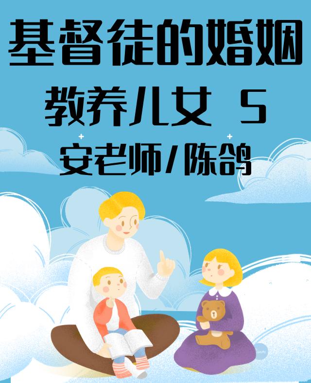 教养儿女5 安老师/陈鸽