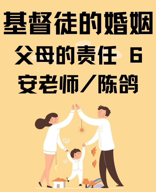 父母的责任6 安老师/陈鸽