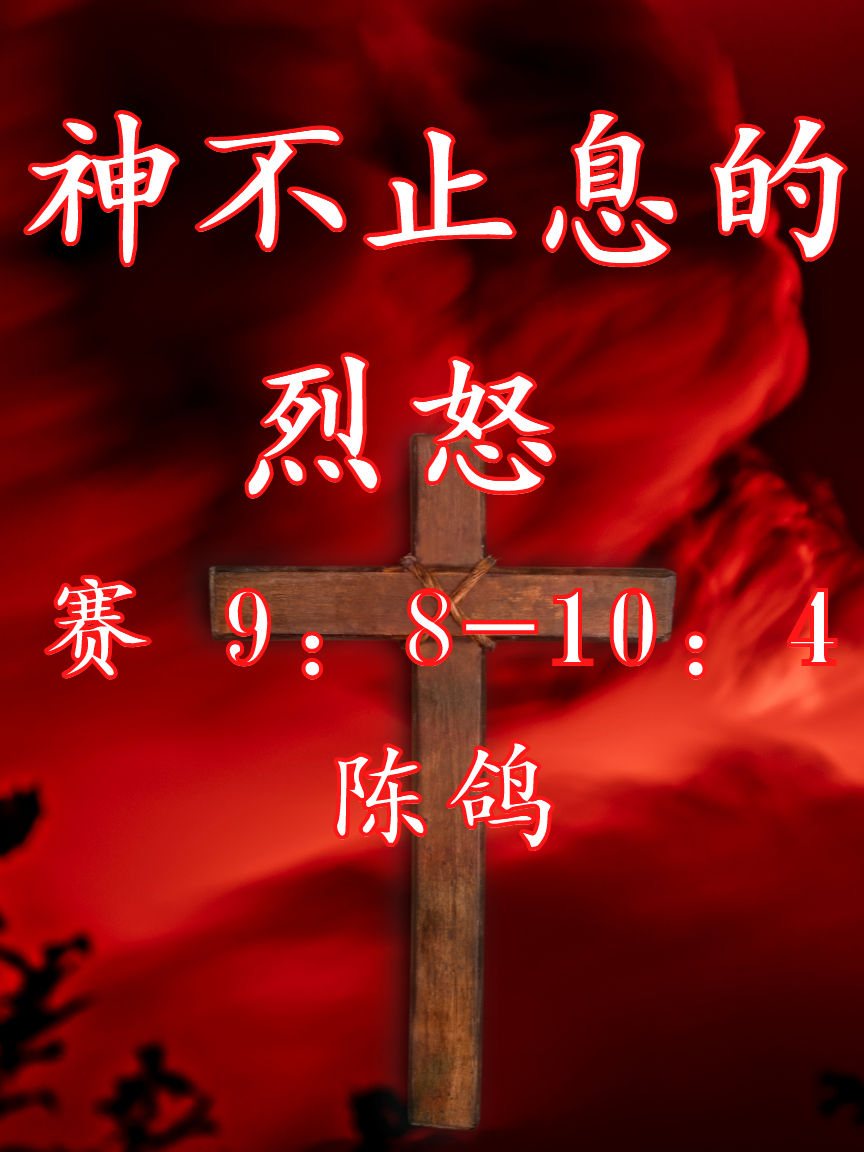 神不止息的烈怒(赛 9:8 -10:4)