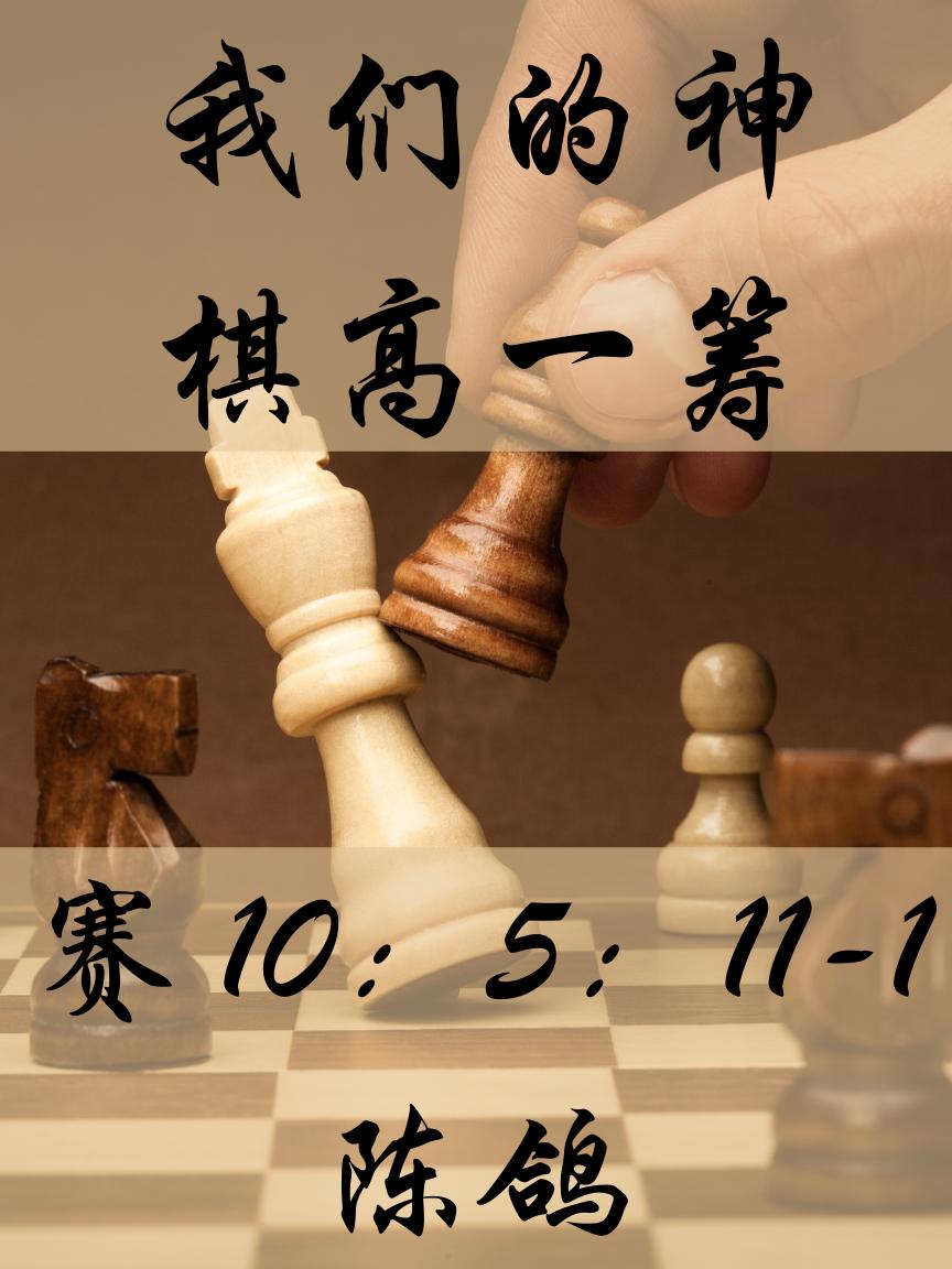 我们的神棋高一筹 (赛10:5-11:1)