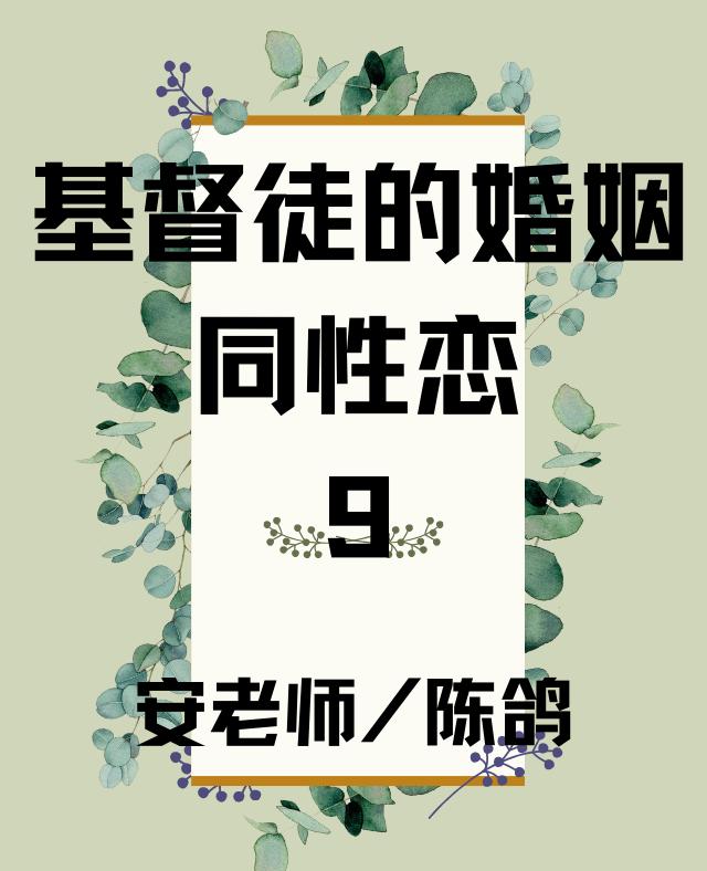 同性恋 9 安老师/陈鸽
