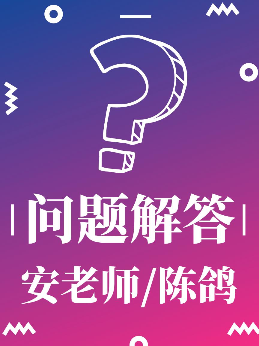 问题解答- 陈鸽/安老师
