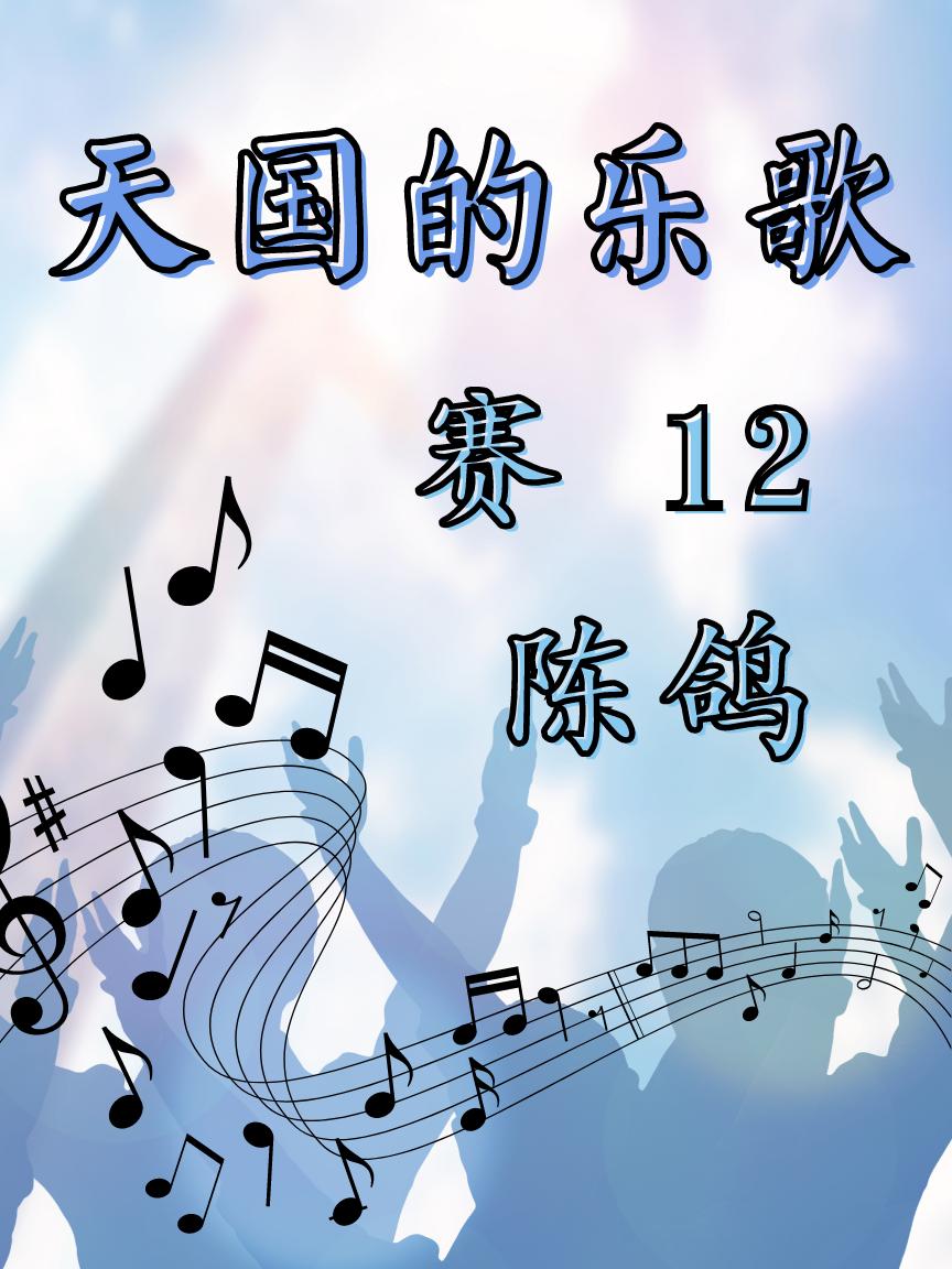 天国的乐歌 (赛 12  )