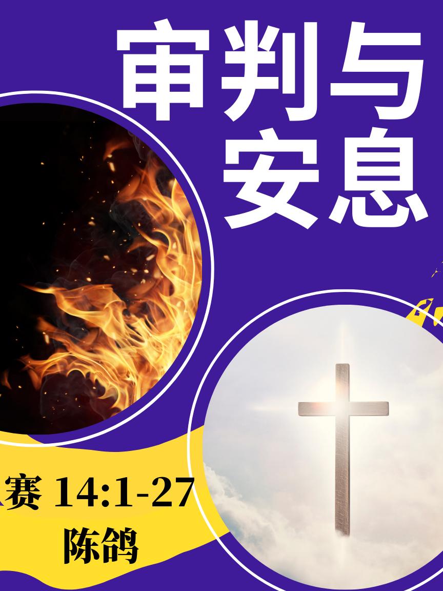 审判与安息 赛 14:1-27