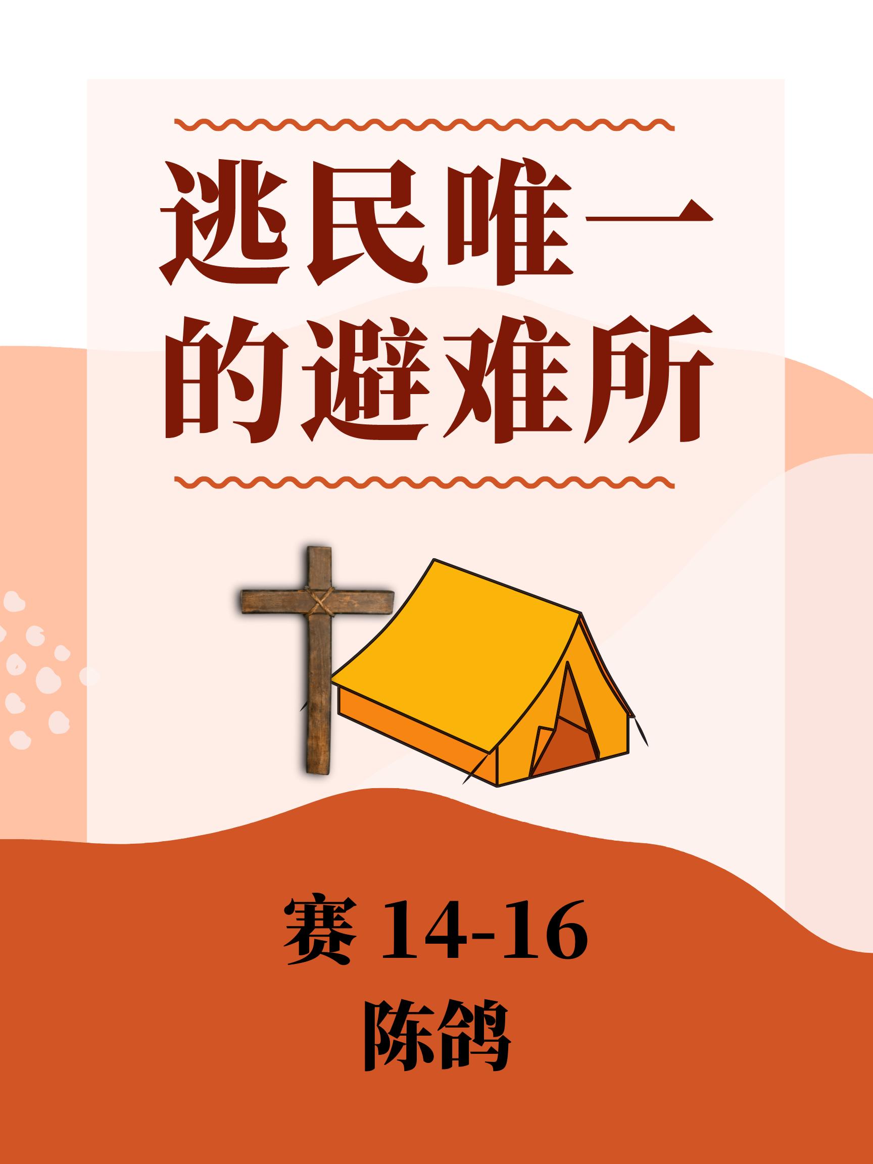 逃民唯一的避难所 (赛 14-16 )