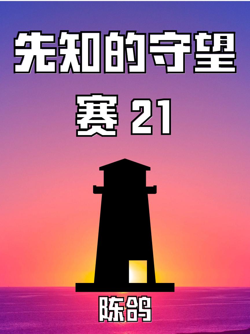 先知的守望(赛 21)